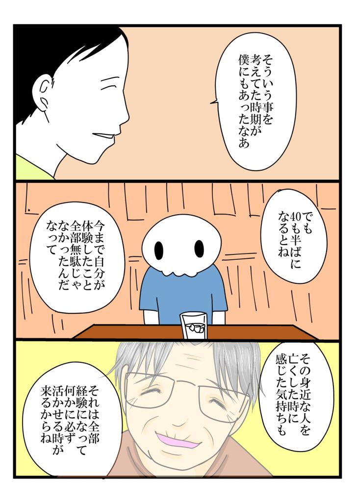 f:id:shikabanec:20170809170326j:plain