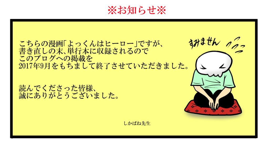 f:id:shikabanec:20170920200637j:plain