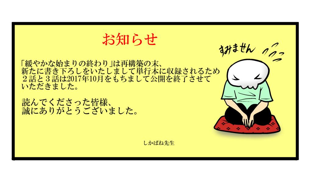 f:id:shikabanec:20171027132848j:plain