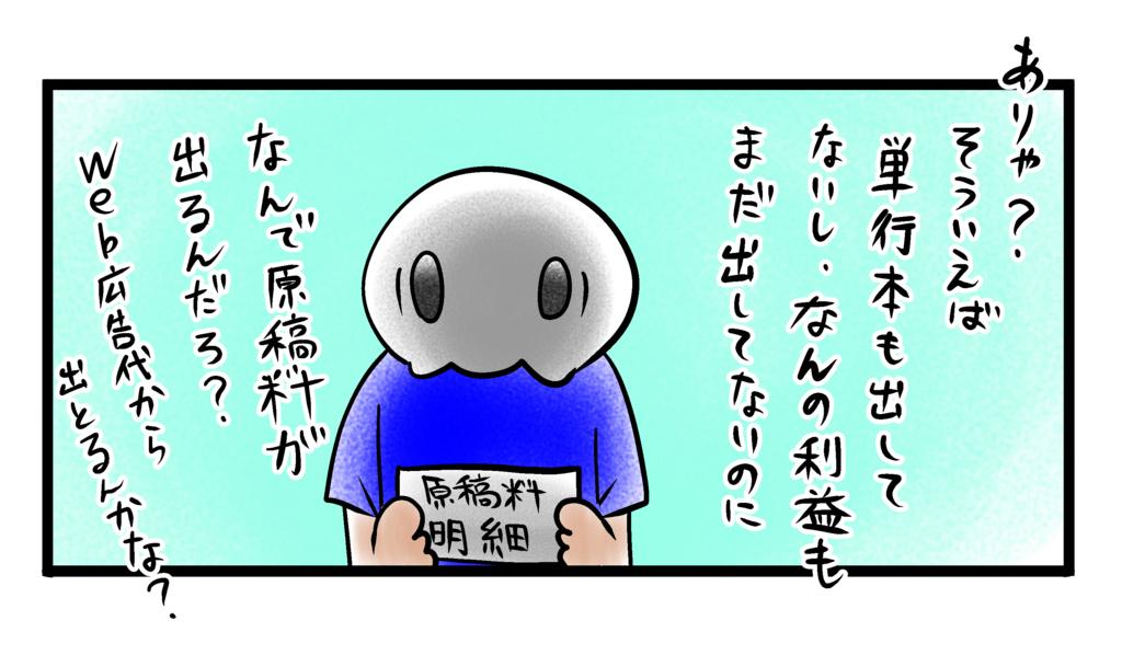 f:id:shikabanec:20180416062612j:plain