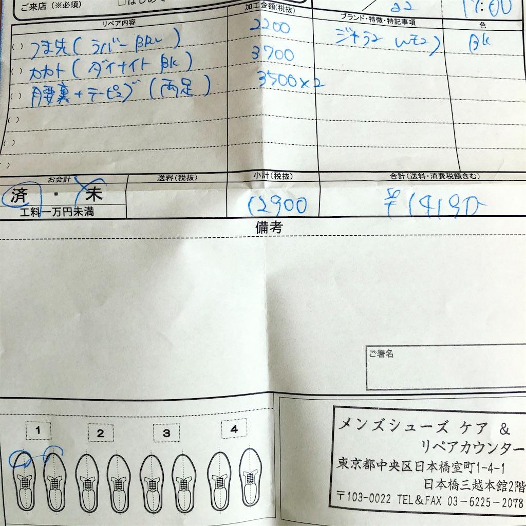 f:id:shikabanewokoeteyuke:20200224160815j:image