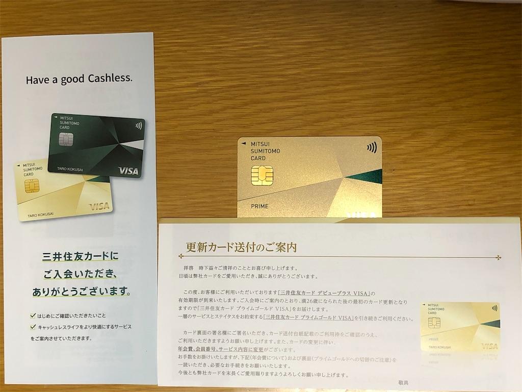 三井 住友 カード デザイン