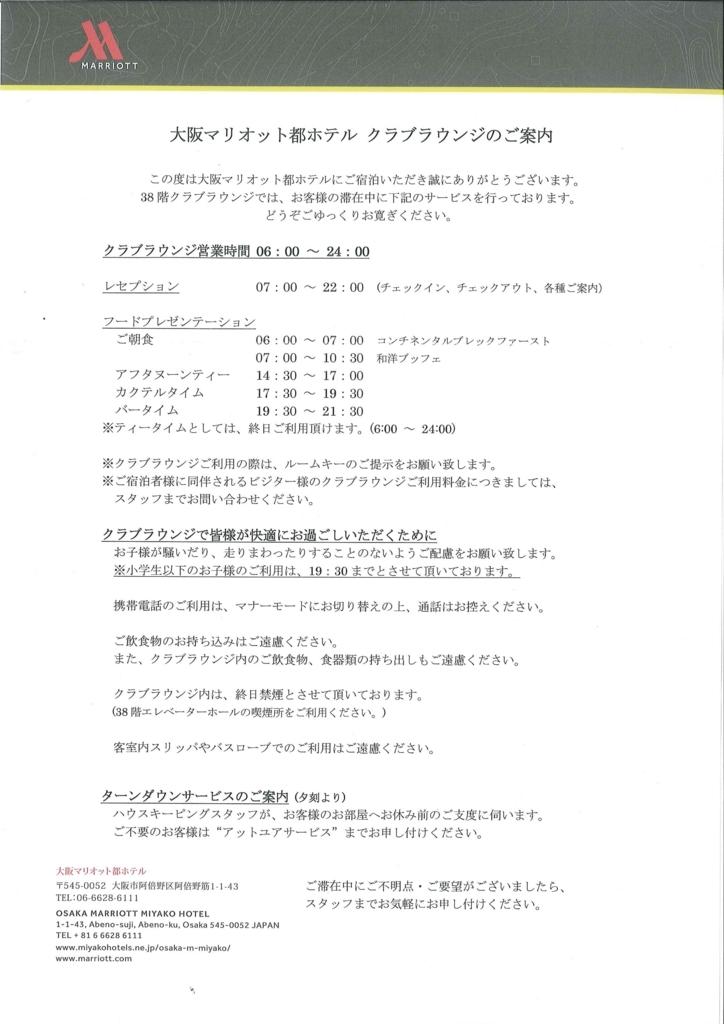 f:id:shikachannel:20170904101747j:plain