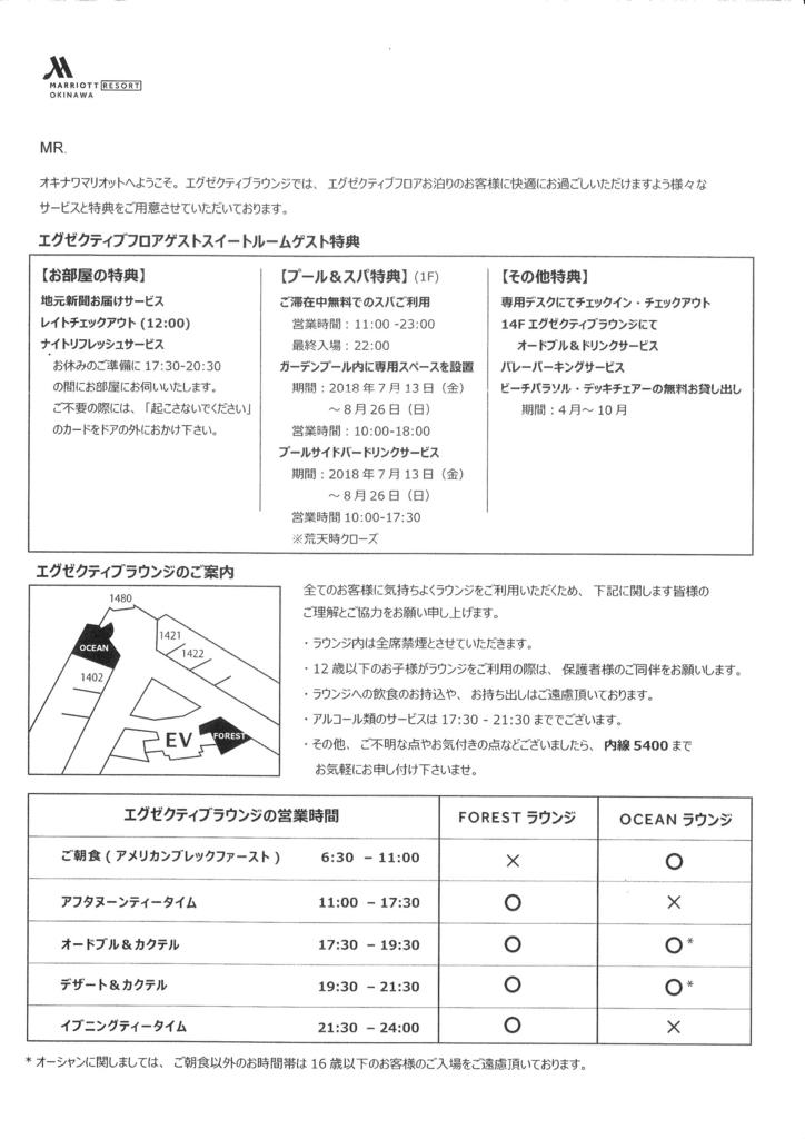 f:id:shikachannel:20180823170538j:plain