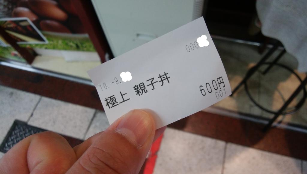 f:id:shikachannel:20180915115807j:plain