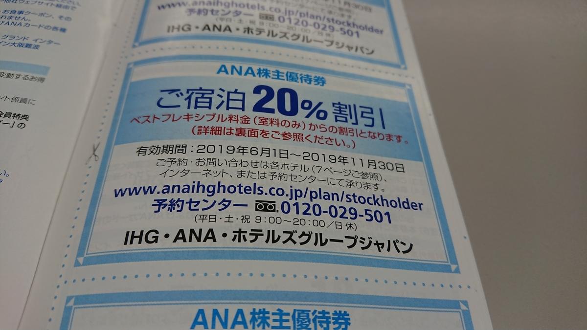 f:id:shikachannel:20190606095913j:plain