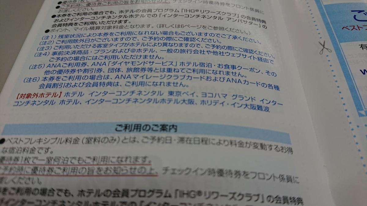 f:id:shikachannel:20190606100516j:plain