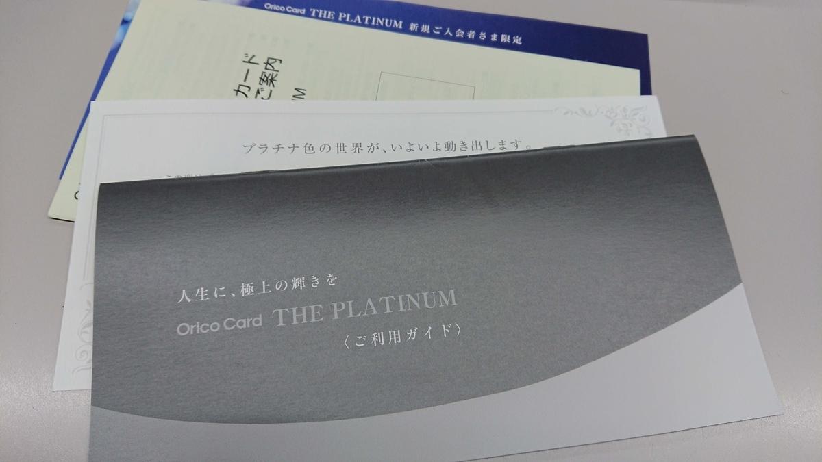 f:id:shikachannel:20191027105421j:plain