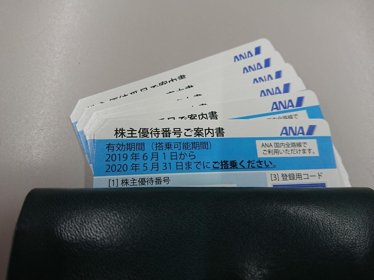 f:id:shikachannel:20200401121752j:plain