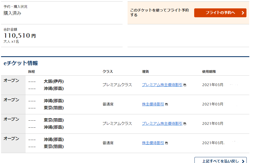 f:id:shikachannel:20200401150143p:plain