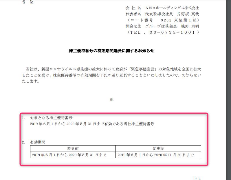 f:id:shikachannel:20200427201937p:plain