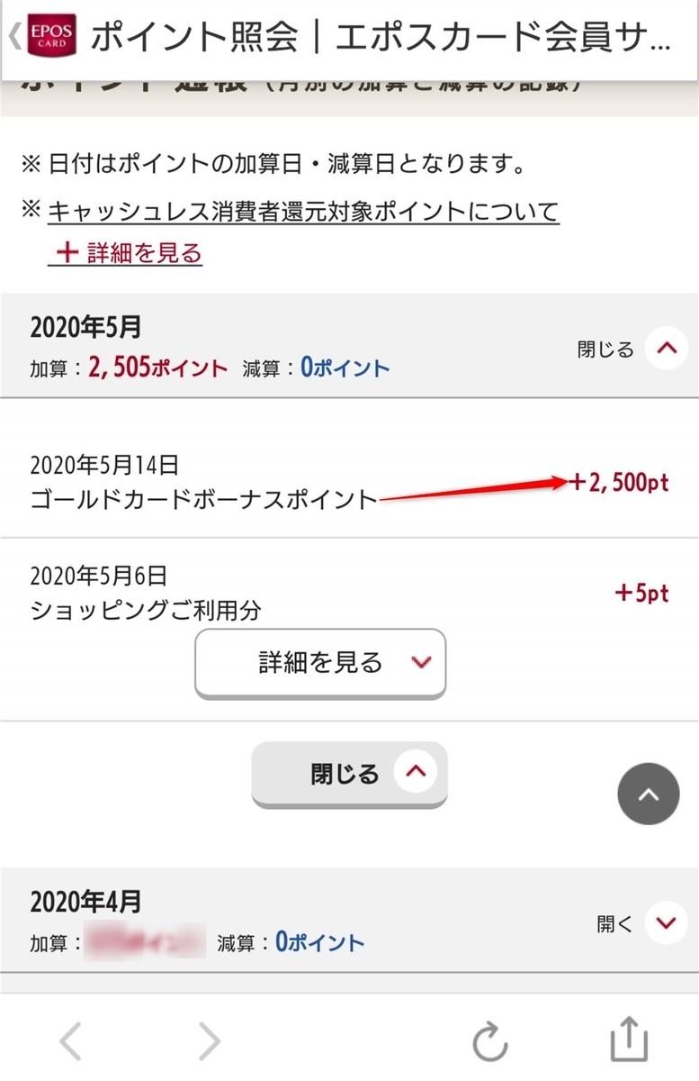 f:id:shikachannel:20200514144821j:plain