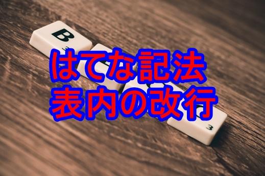f:id:shikachannel:20200611173852j:plain