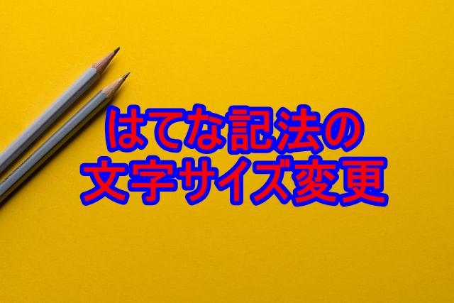 f:id:shikachannel:20200617132050j:plain