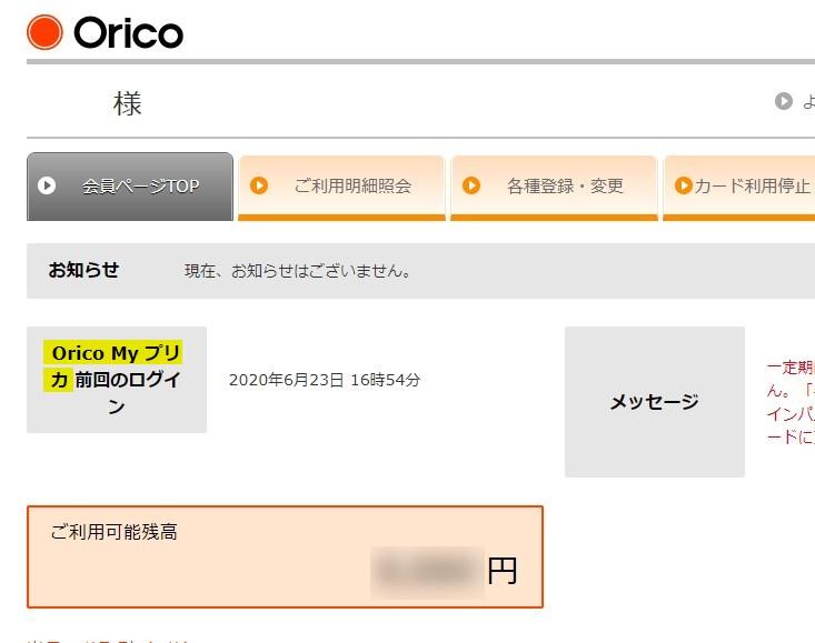OricoCard