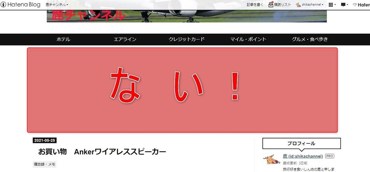 f:id:shikachannel:20210529145421j:plain