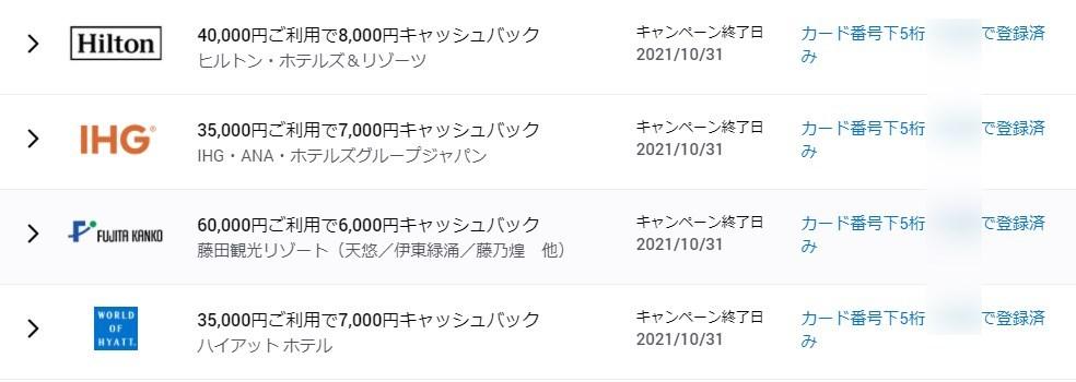 f:id:shikachannel:20210709095756j:plain