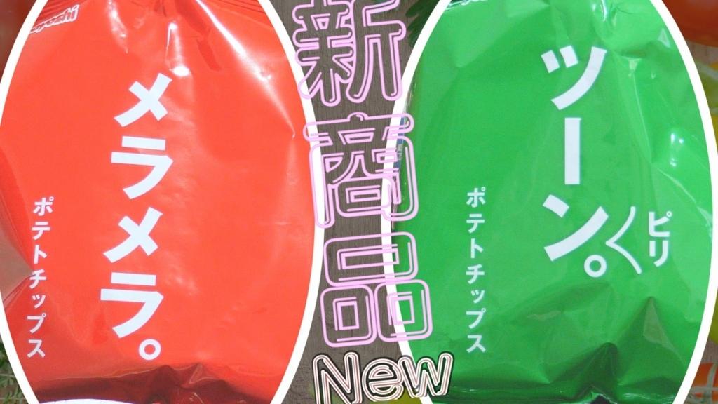新発売ヤマヨシのポテトチップスメラメラツーン Shikakous Blog