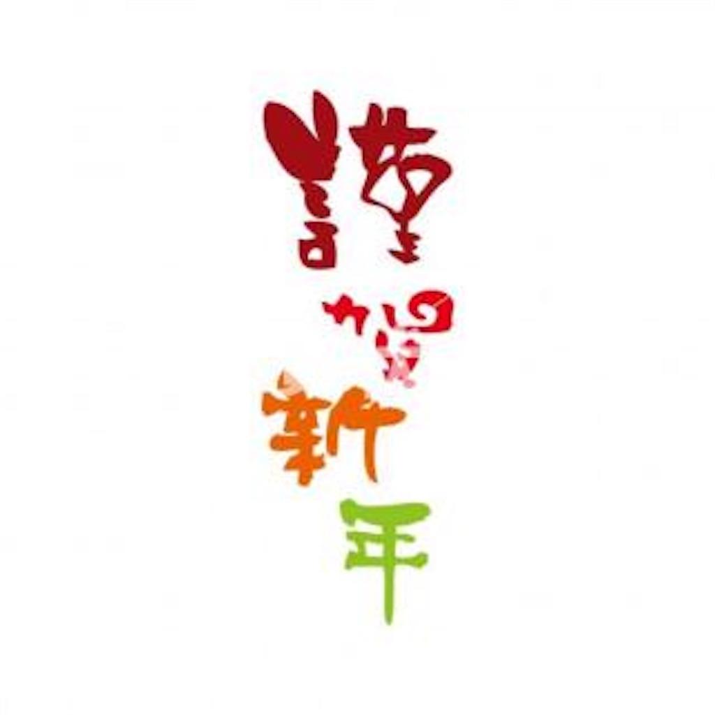 f:id:shikaku-eito:20190103145218j:image