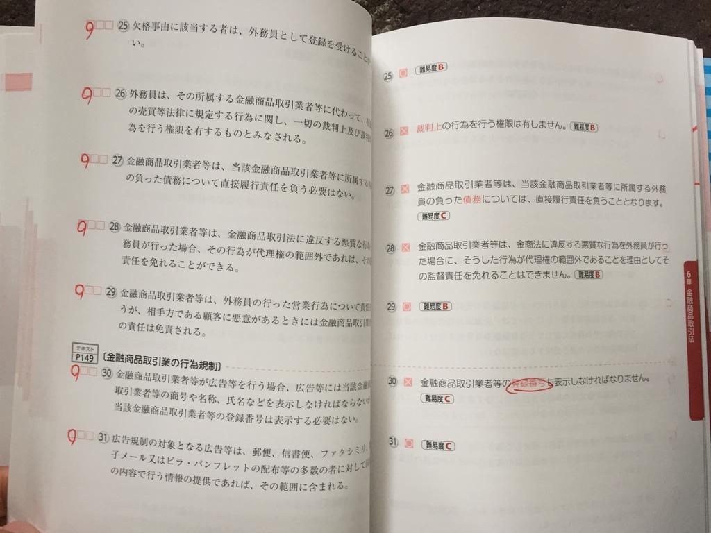 f:id:shikaku_biyou:20180902102457j:plain