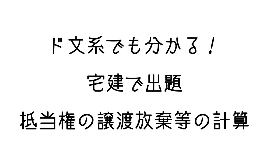 f:id:shikaku_biyou:20181013104624p:plain