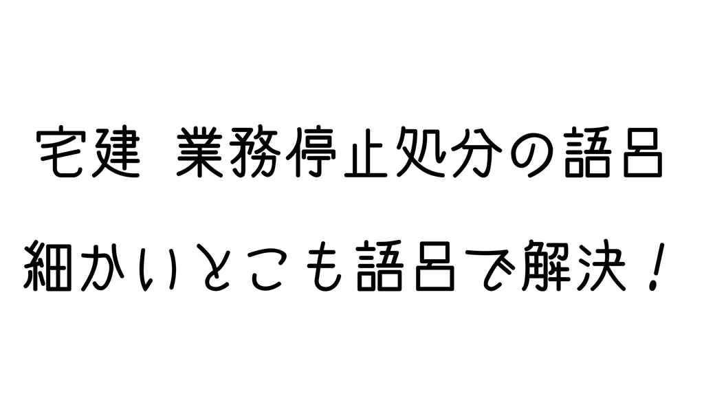 f:id:shikaku_biyou:20181013221254p:plain