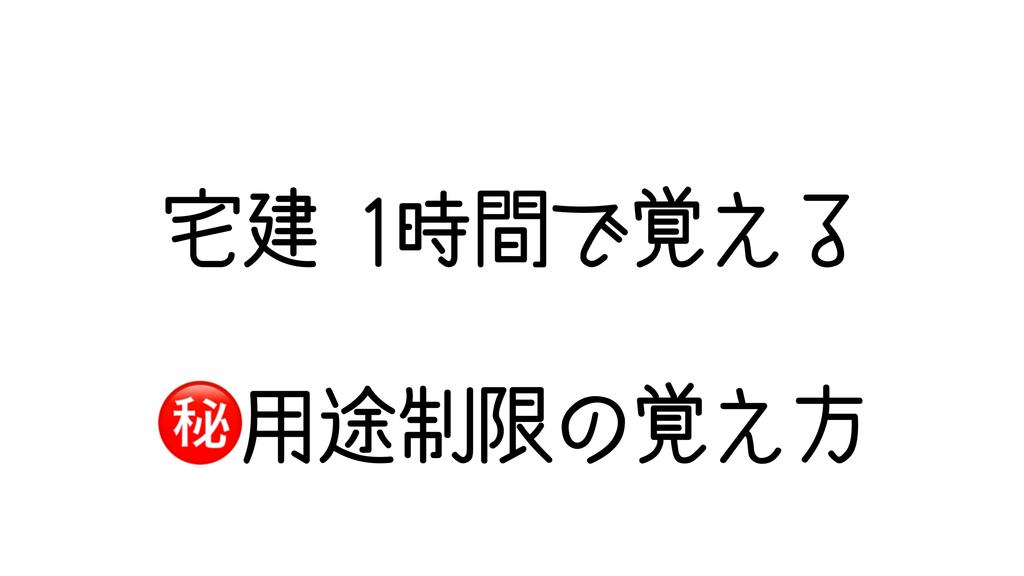 f:id:shikaku_biyou:20181015103816p:plain