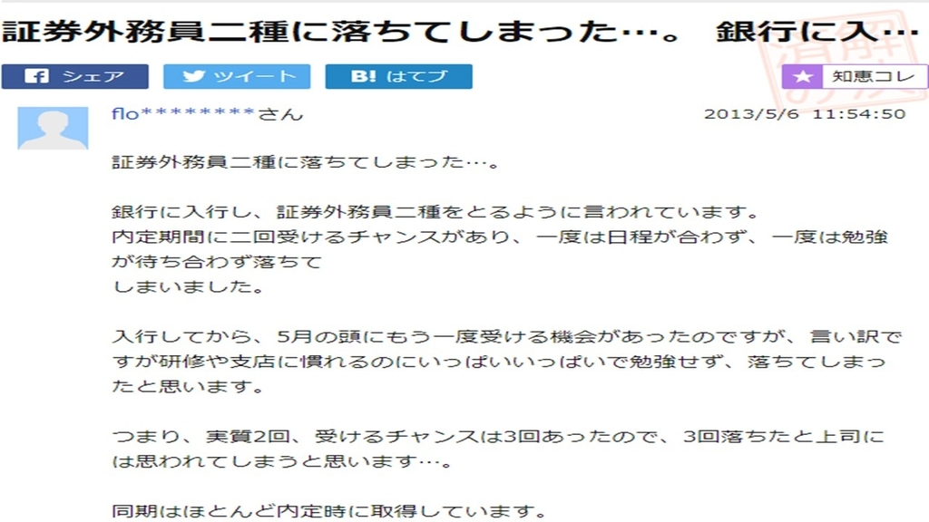f:id:shikaku_biyou:20181118213452j:plain