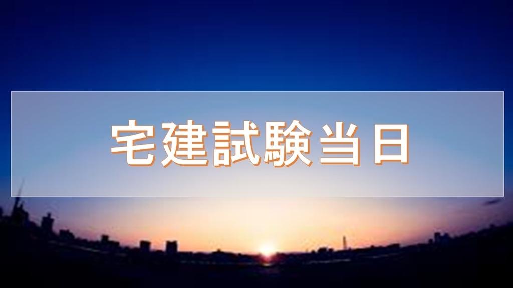 f:id:shikaku_biyou:20181206214858j:plain