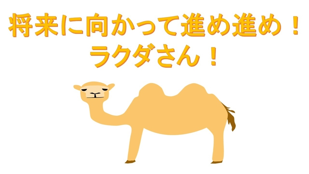 f:id:shikaku_biyou:20181225155955j:plain