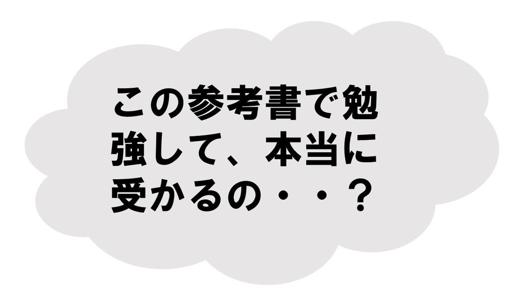 f:id:shikaku_biyou:20181226144755j:plain