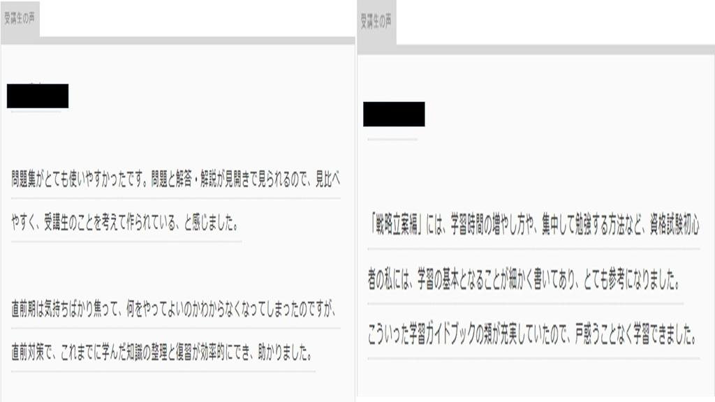 f:id:shikaku_biyou:20181226193455j:plain