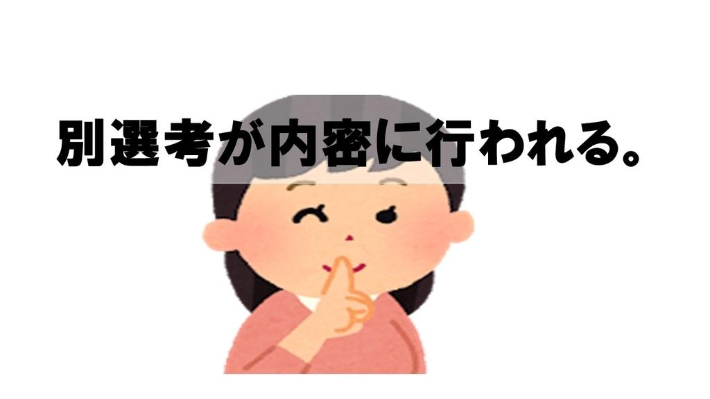 f:id:shikaku_biyou:20190116173106j:plain