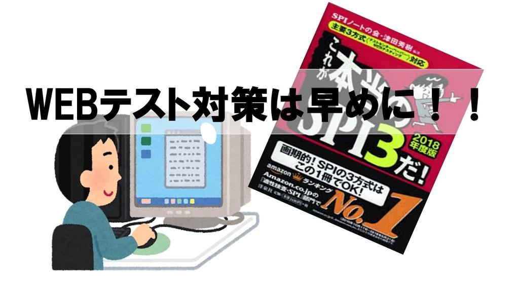 f:id:shikaku_biyou:20190116173435j:plain