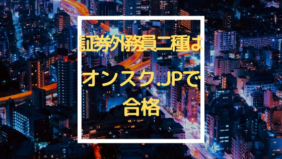 f:id:shikaku_biyou:20190125205024j:plain