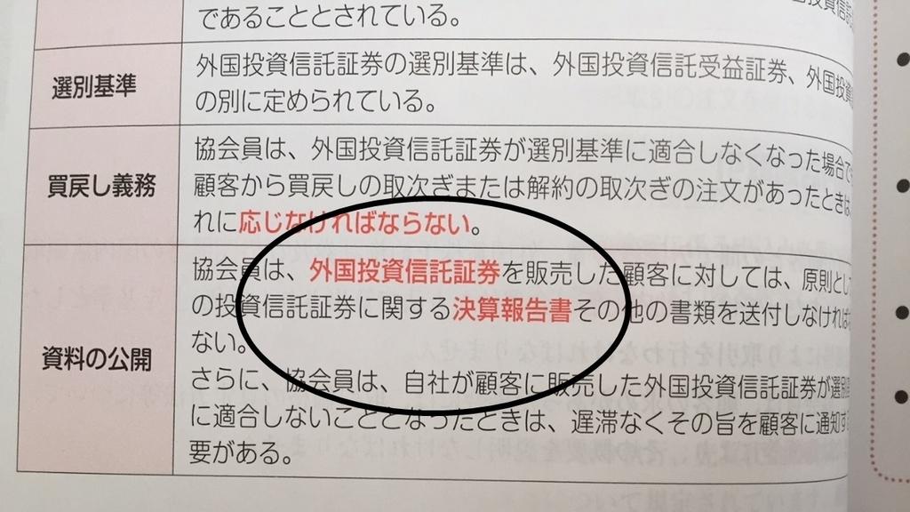 f:id:shikaku_biyou:20190210154313j:plain