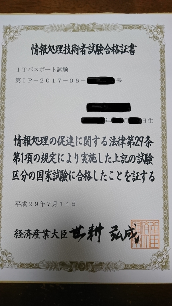 f:id:shikakudodesyo:20170818131545j:plain
