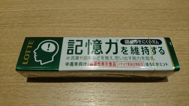 f:id:shikakudodesyo:20170907191300j:image