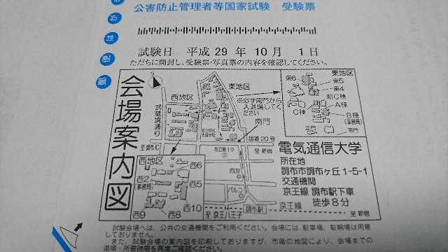 f:id:shikakudodesyo:20170913191456j:image