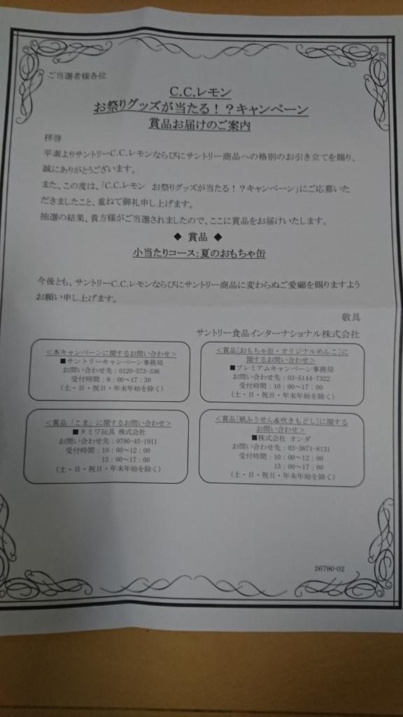 f:id:shikakudodesyo:20170925110814j:plain