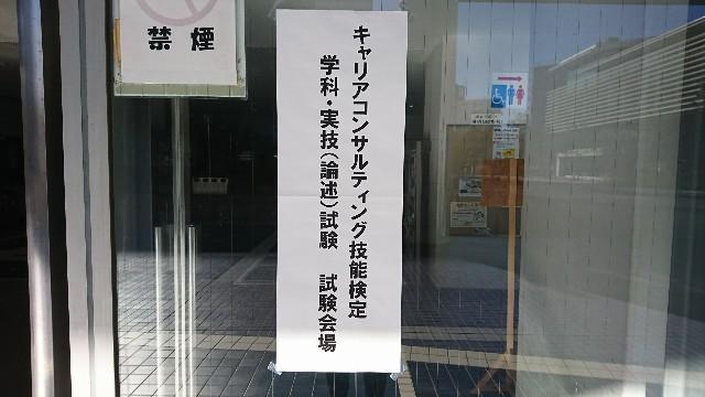 f:id:shikakudodesyo:20171217224556j:image