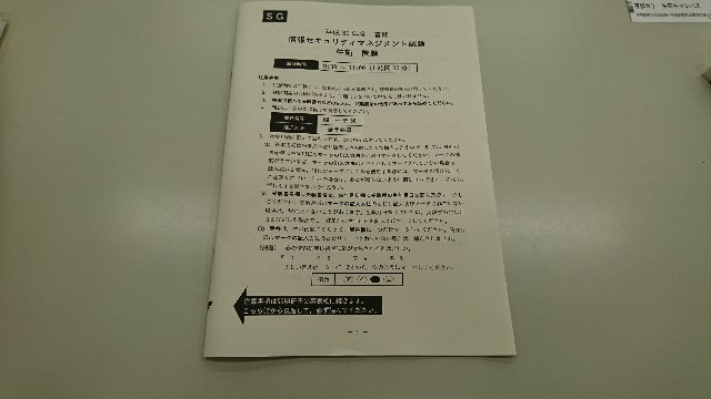 f:id:shikakudodesyo:20180415202329j:image