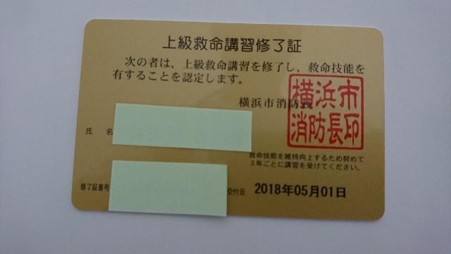 f:id:shikakudodesyo:20180501220042j:image