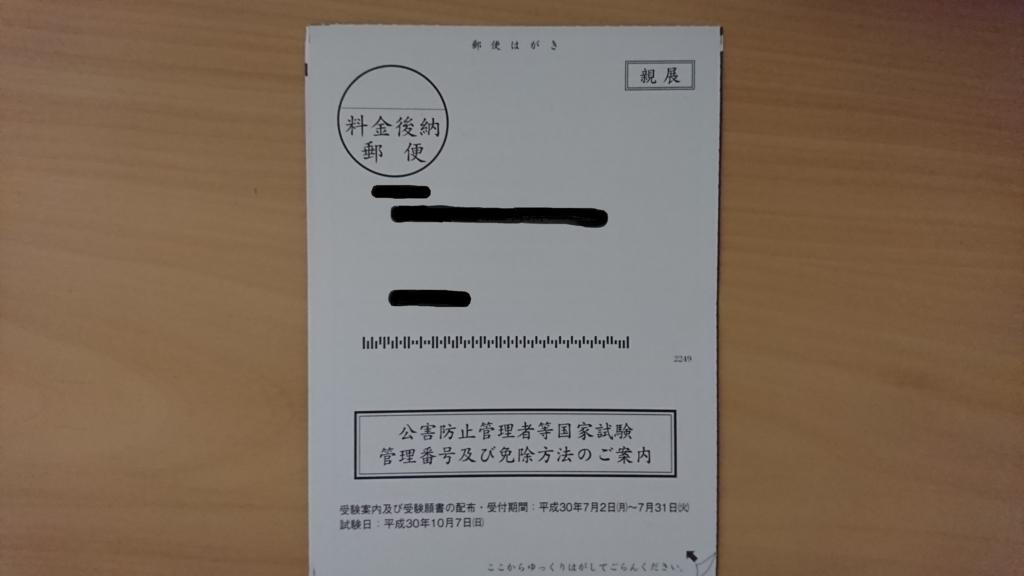 f:id:shikakudodesyo:20180613123758j:plain