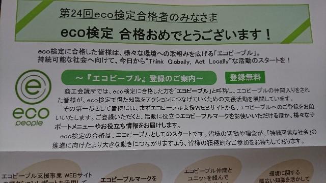 f:id:shikakudodesyo:20180823204631j:image