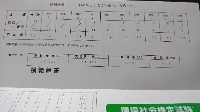 f:id:shikakudodesyo:20180823223313j:image