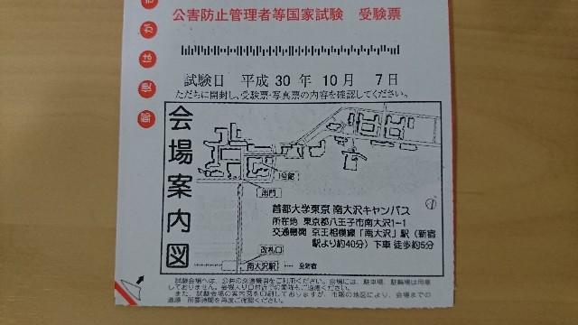 f:id:shikakudodesyo:20180911221802j:image