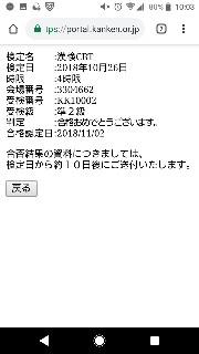 f:id:shikakudodesyo:20181103100500j:image