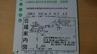 f:id:shikakudodesyo:20190911203622j:image
