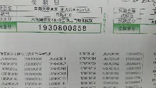 f:id:shikakudodesyo:20191216084657j:image